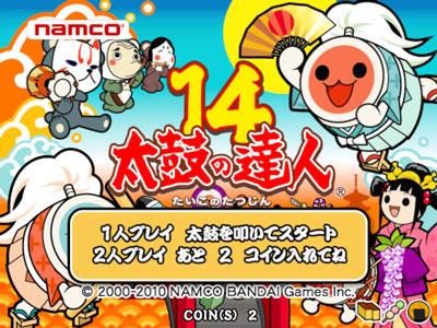http://taiko.namco-ch.net/extra/img/blog/blog_101202_02.jpg