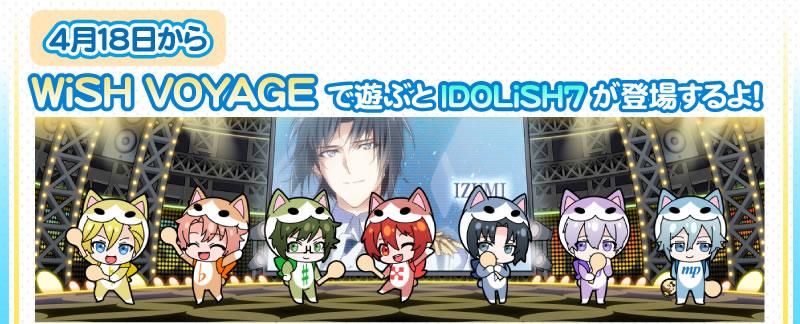 https://taiko.namco-ch.net/taiko/images/idolish7/img_date_01.jpg