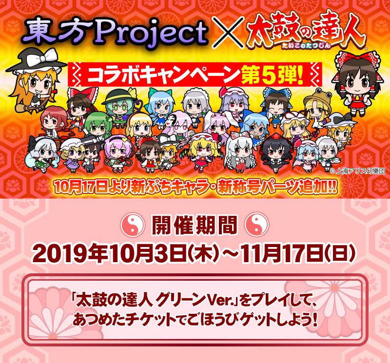 『東方Project』×『太鼓の達人』コラボキャンペーン第5弾